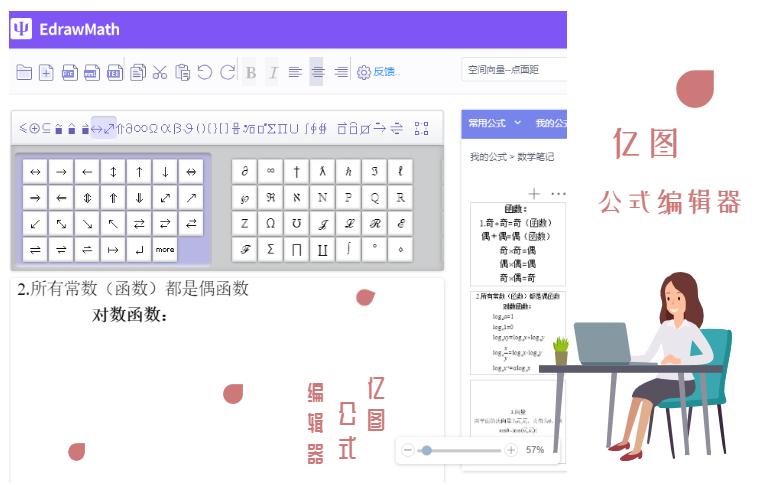 亿图公式编辑器键盘输入文字