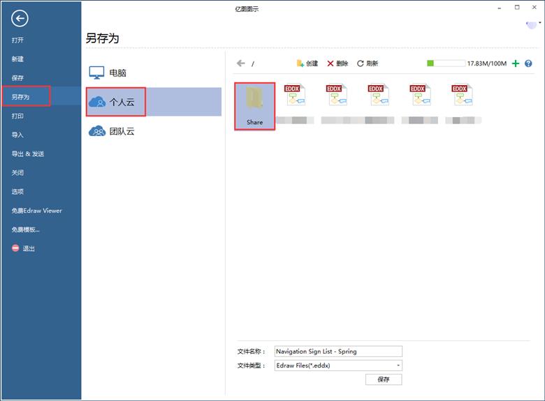 亿图云分享文件管理