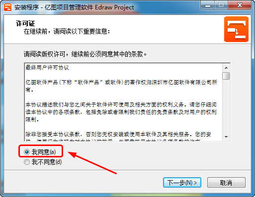 项目管理软件安装