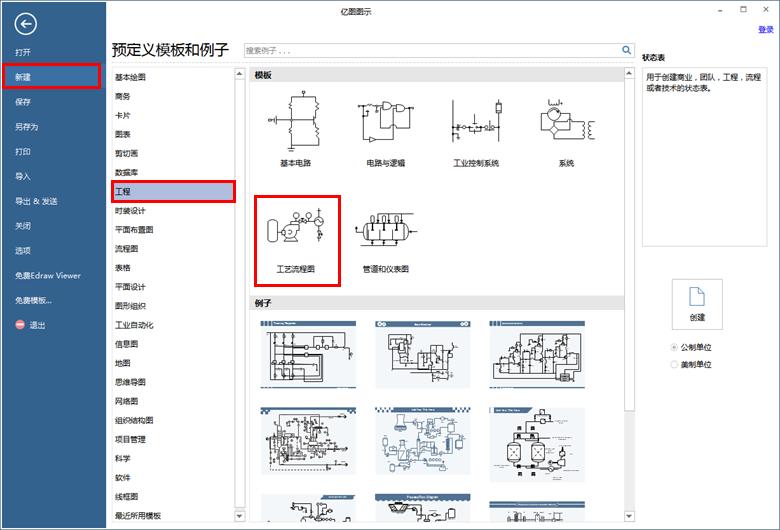 新建工艺流程图