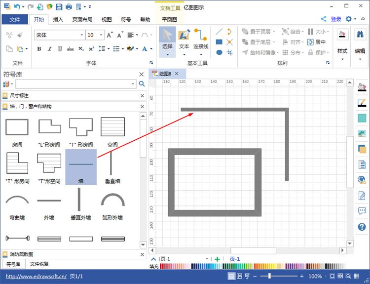绘制建筑平面图
