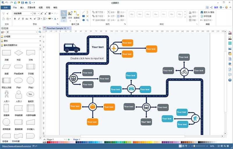 流程图绘制工具亿图图示