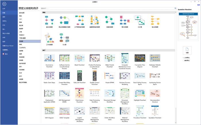流程图制作工具
