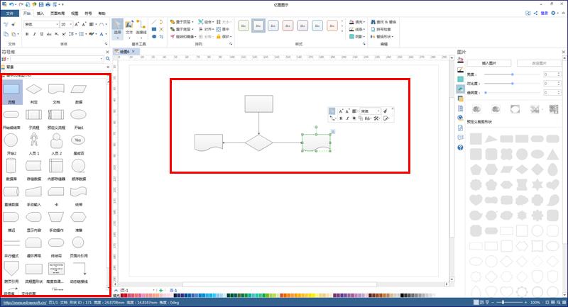 系统流程图绘制步骤