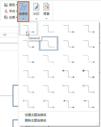 流程图连接线样式