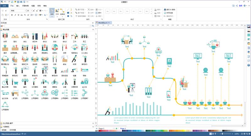 生产流程图及剪贴画