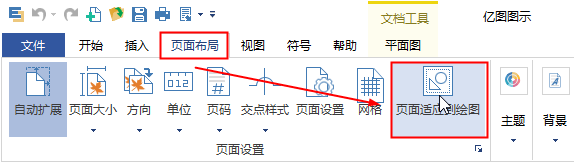 页面布局设置