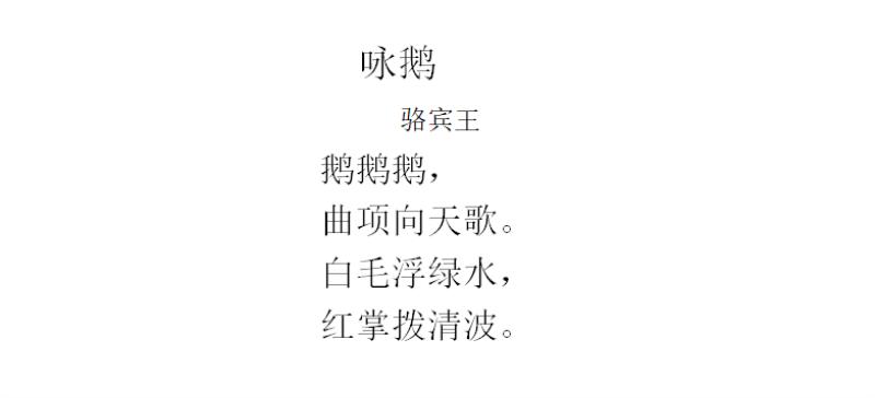 咏鹅思维导图