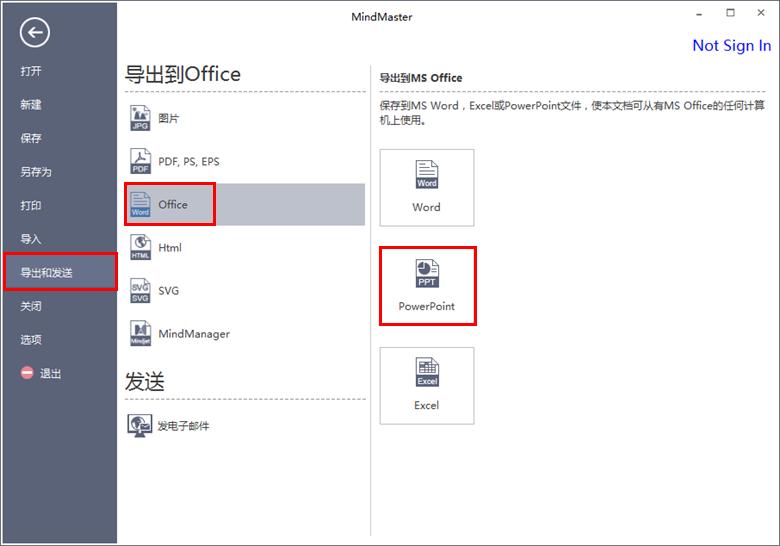导出多种文件格式