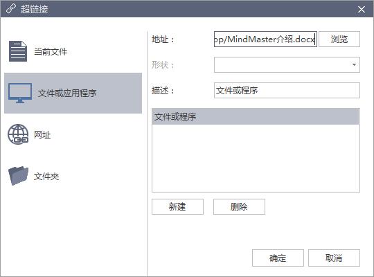 超链接文件