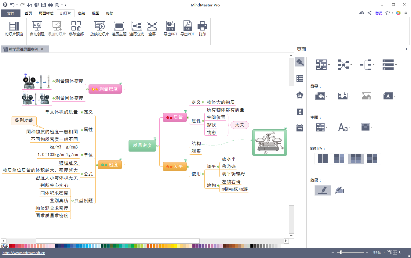 MindMaster思维导图软件操作界面