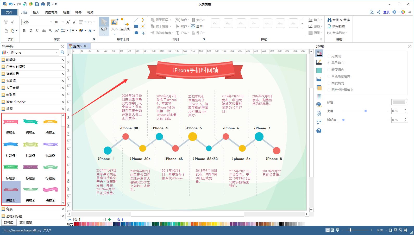 时间轴制作超详细教程,助你轻松画出专业时间轴!