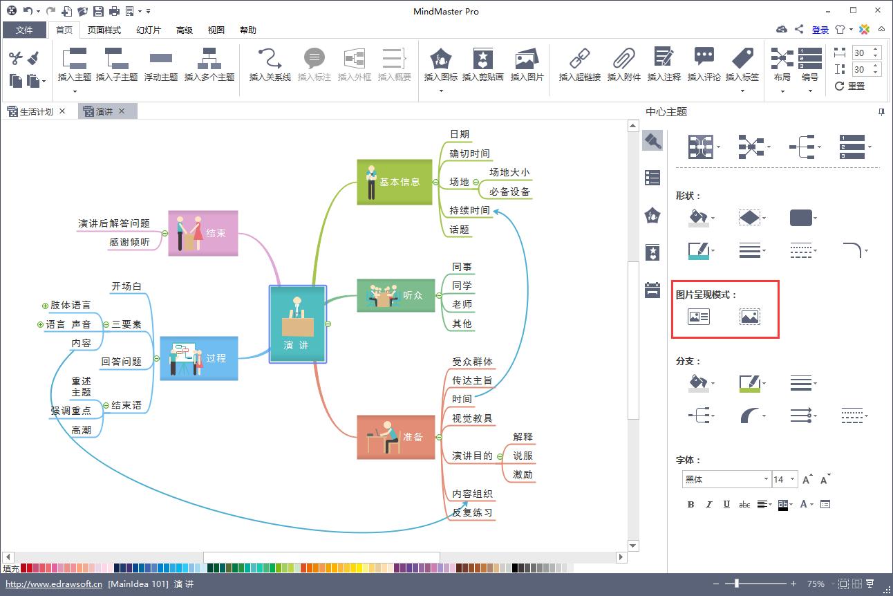 MindMaster软件