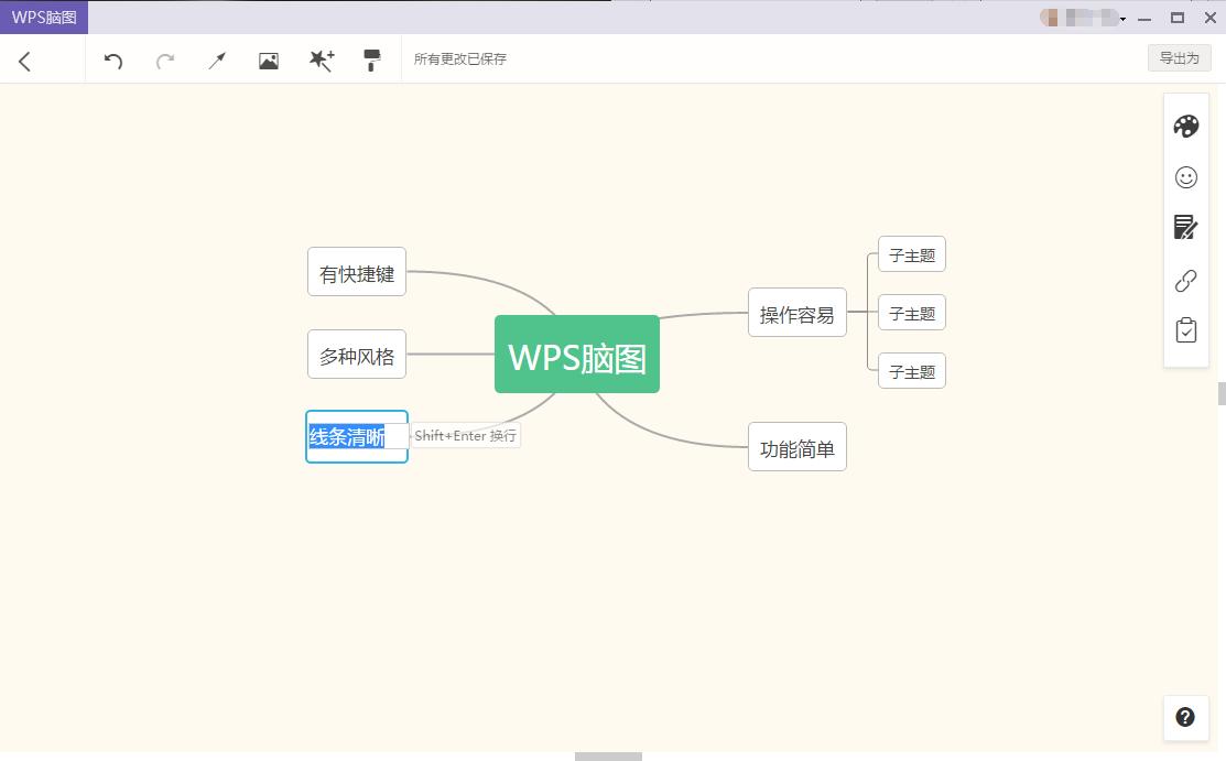 """1,依次点击""""插入""""-""""形状""""-""""新建流程图/脑图"""",在wps里打开脑图插件."""