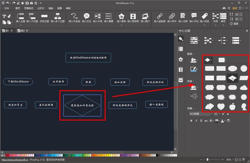 修改流程图形状