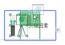 移动图形插入的位置