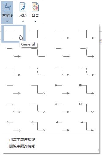 修改连接线样式