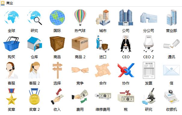 组织结构图商业符号