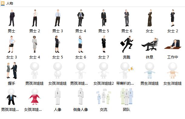 组织结构图人物符号