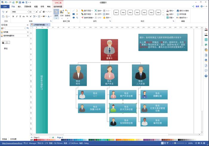 组织结构图Visio 替代软件