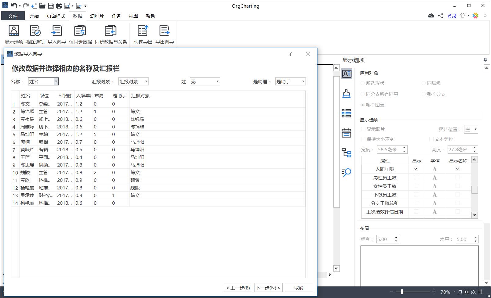 组织架构图数据导入