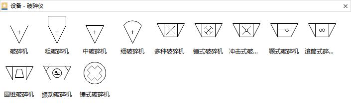 破碎仪设备符号