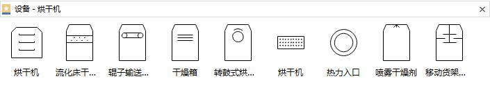 烘干机设备符号
