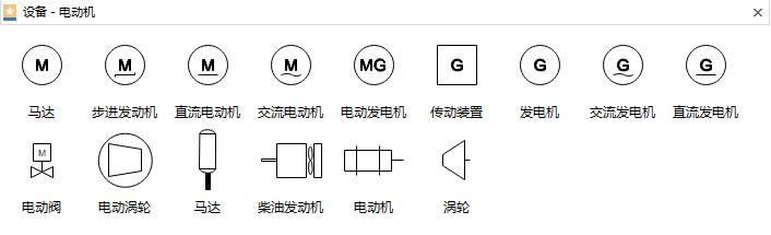 电动机设备符号