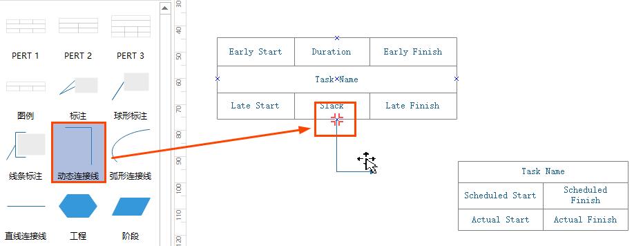 pert添加动态连接线