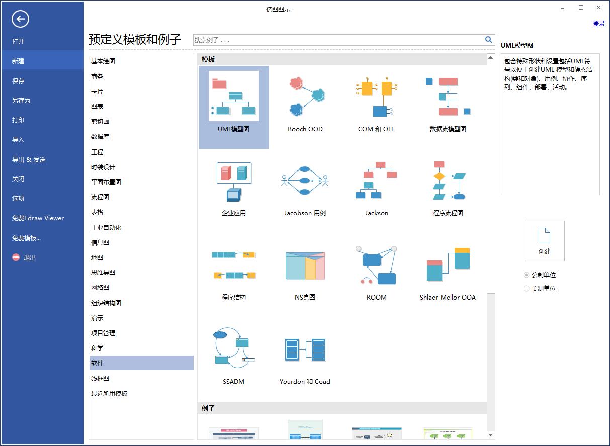 亿图UML建模