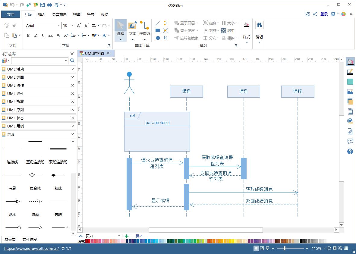 亿图UML绘制