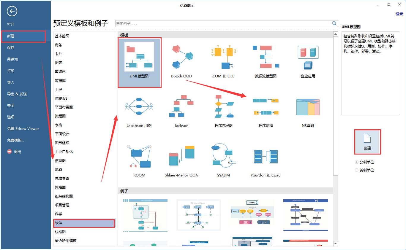 新建亿图UML