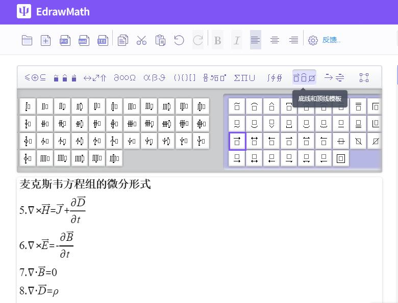 公式编辑器顶线模板