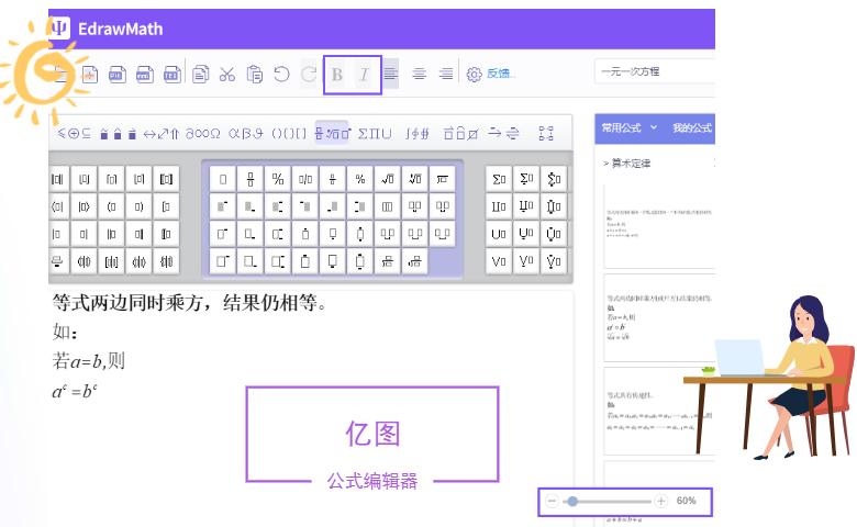 亿图公式编辑器改变文字大小