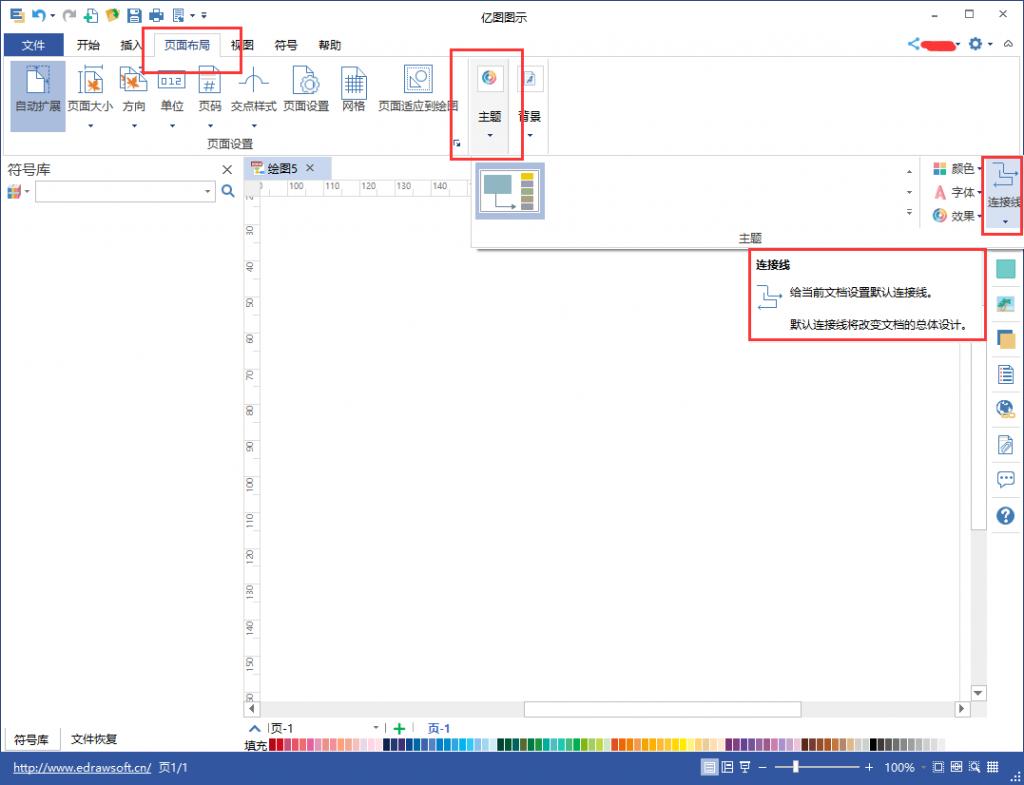 亿图软件如何修改线条箭头样式