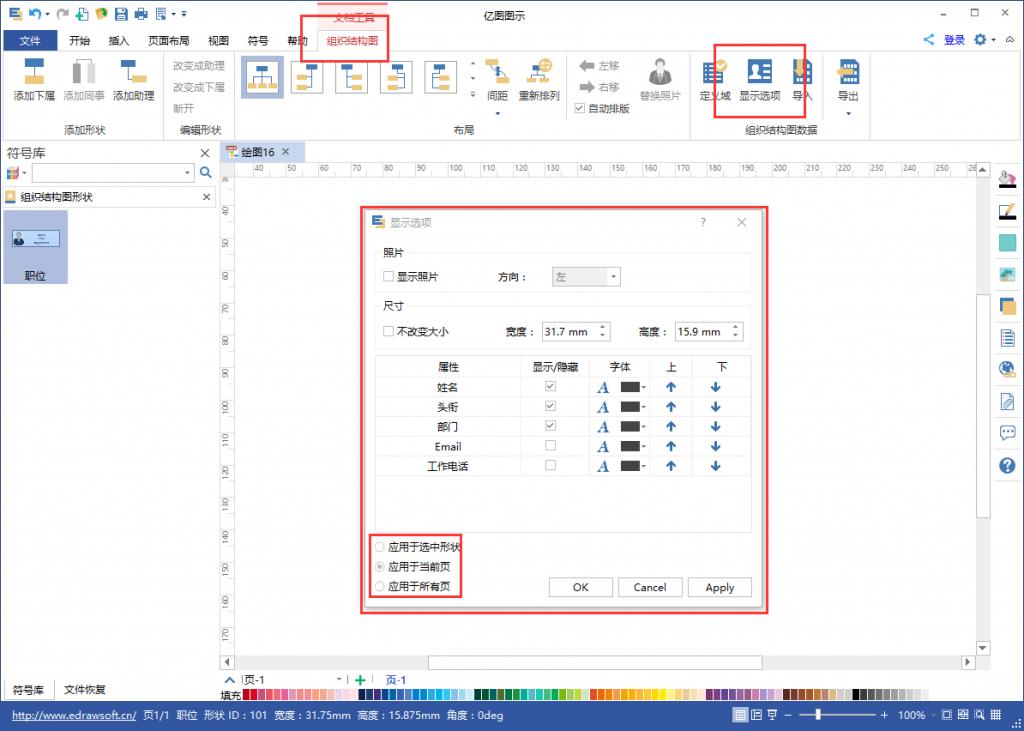 组织结构图软件