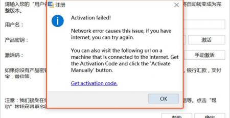 软件激活失败