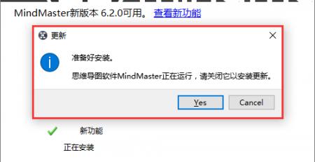 怎么更新mindmaster