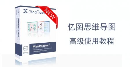 MindMaster高级教程