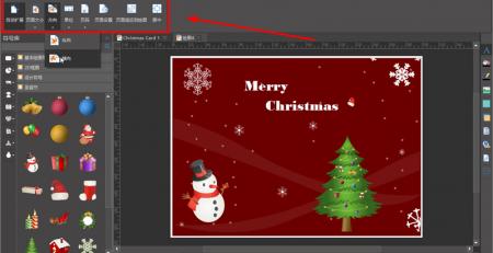 绘制圣诞贺卡