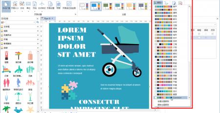 使用模板设计宣传单