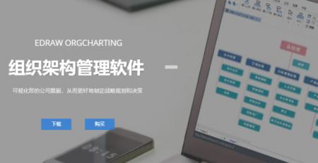 orgcharting组织结构图软件