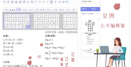 亿图公式编辑器做数学笔记