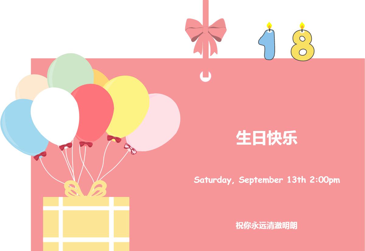 生日贺卡亿图在线