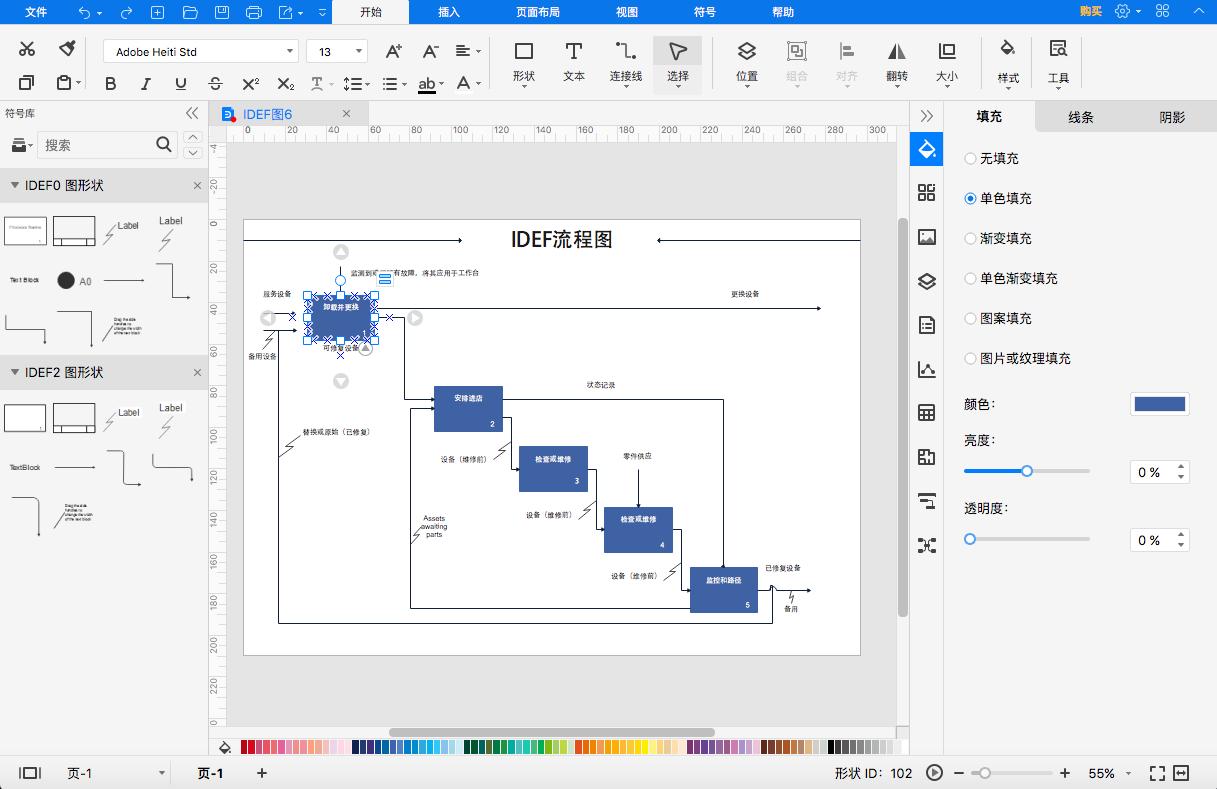软件流程图模板