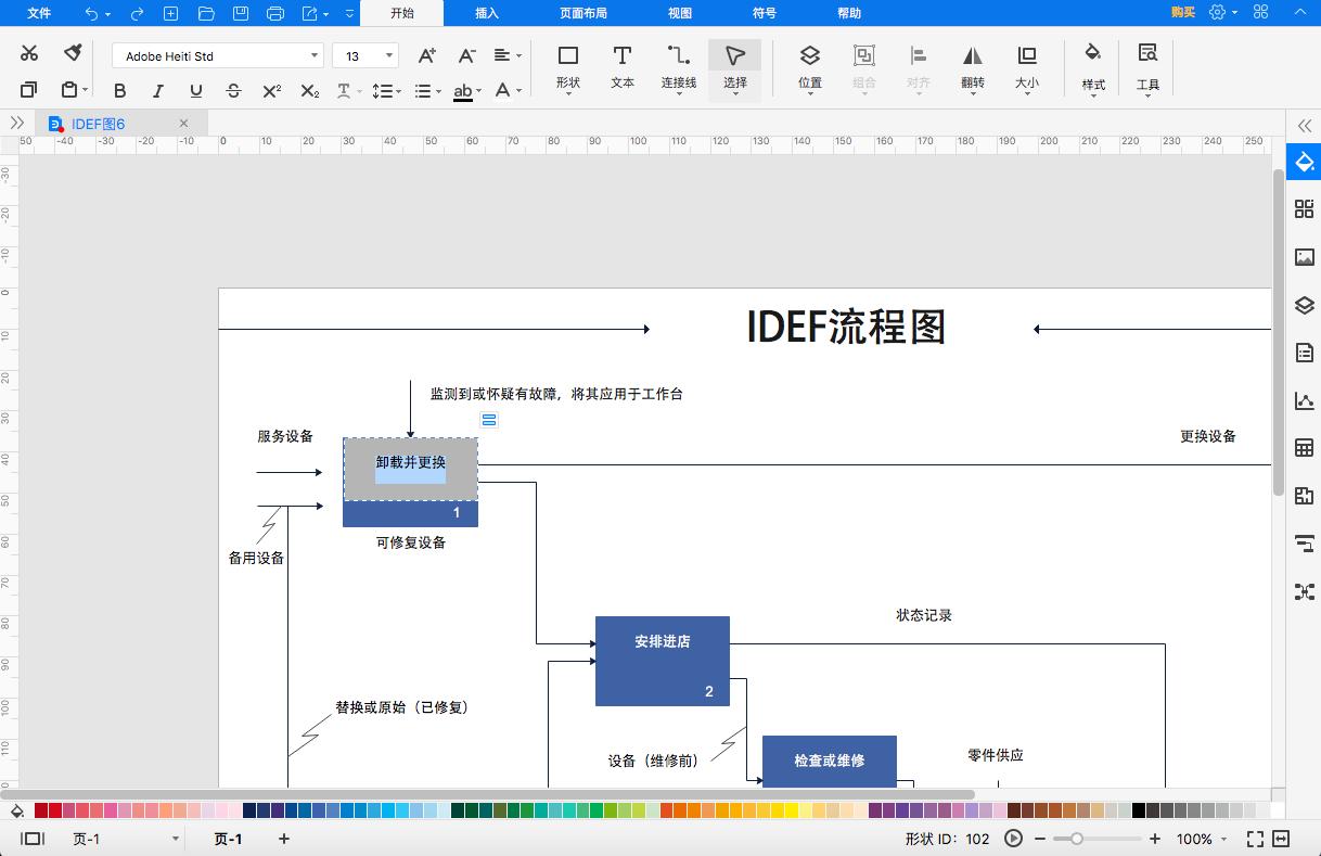 软件流程图文本