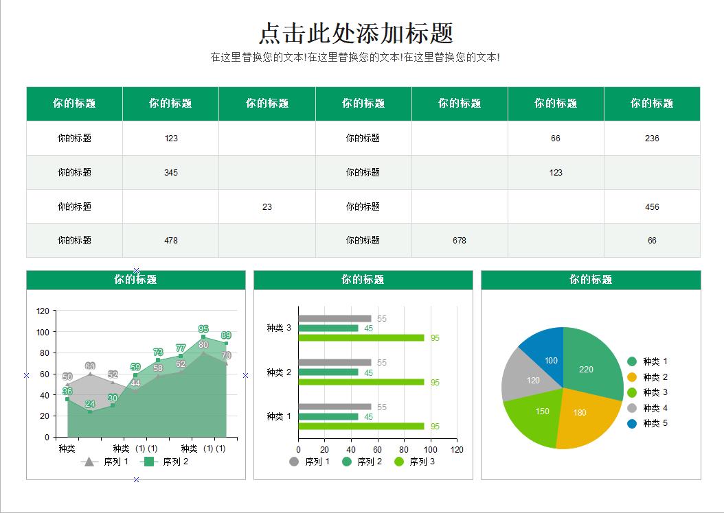 市场分析图例图