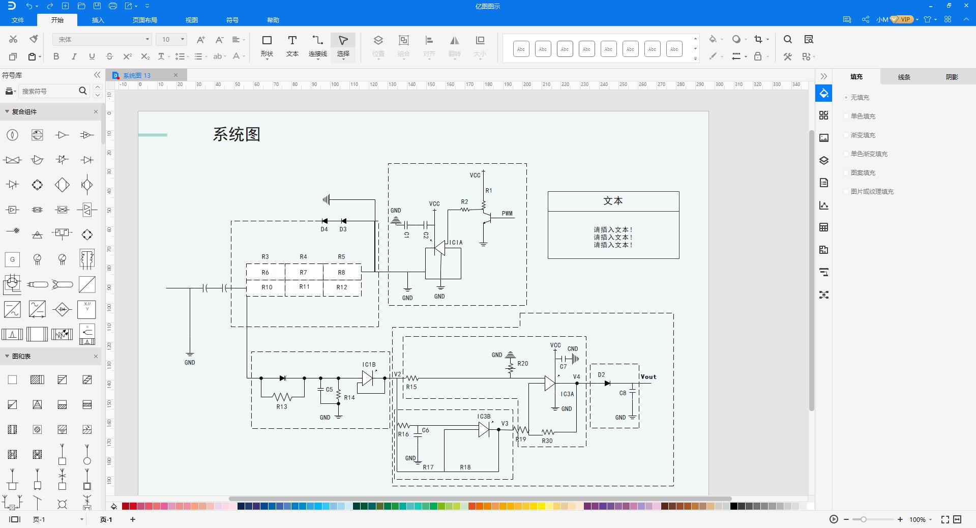 系统流程图模板