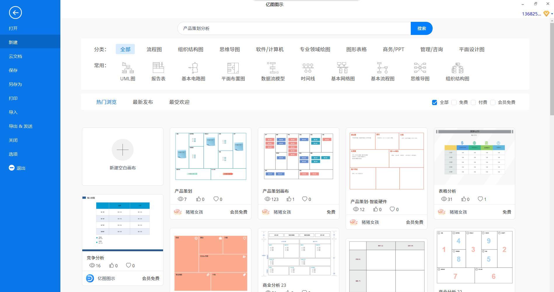 产品策划分析图新建
