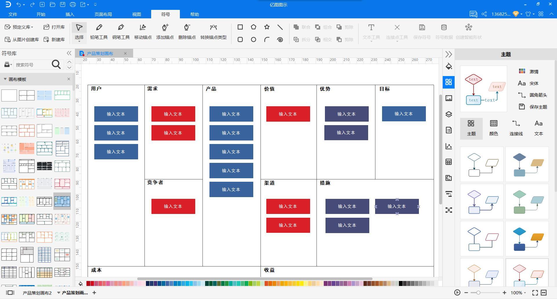 产品策划分析图主题